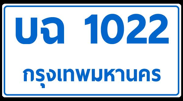 อัตราต่อภาษีรถยนต์ป้ายทะเบียนขาว ตัวอักษรสีน้ำเงิน
