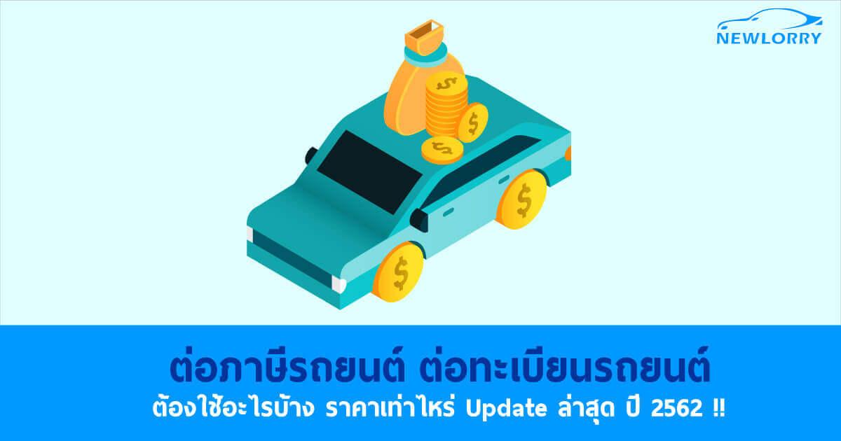 ต่อภาษีรถยนต์ ต่อทะเบียนรถยนต์ ใช้อะไรบ้าง ราคาเท่าไหร่