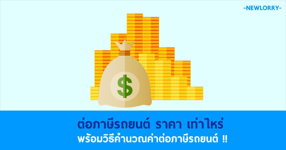 ต่อภาษีรถยนต์ ราคา เท่าไหร่