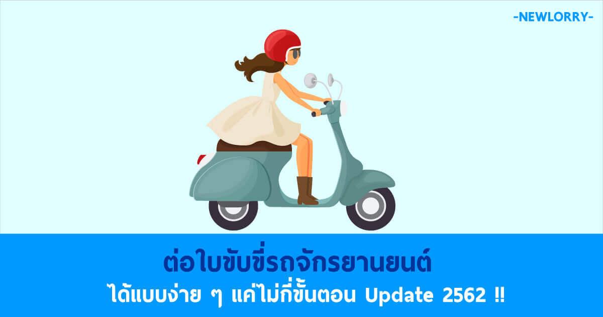 ต่อใบขับขี่รถจักรยานยนต์ ปี 2562