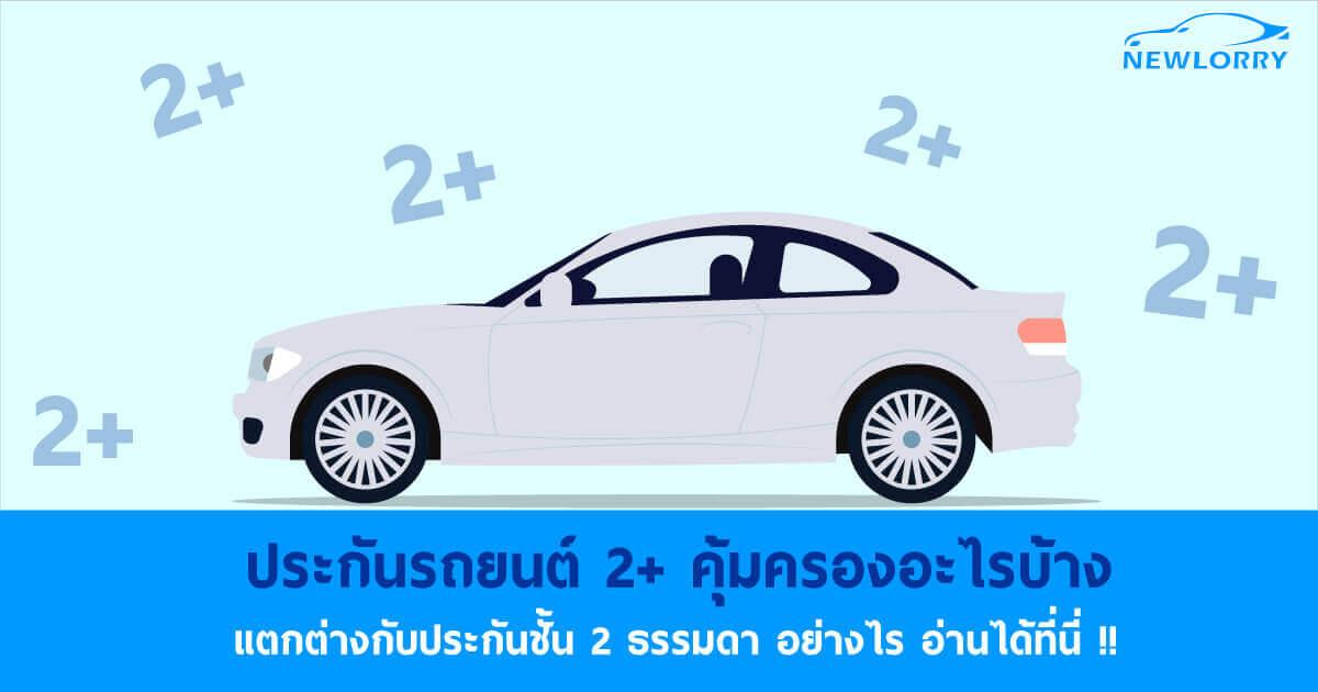 ประกันรถยนต์ 2+ คุ้มครองอะไรบ้าง