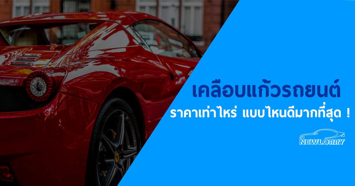 เคลือบแก้วรถยนต์ ราคา ถูกหรือแพง เคลือบแก้วรถยนต์ดีไหม
