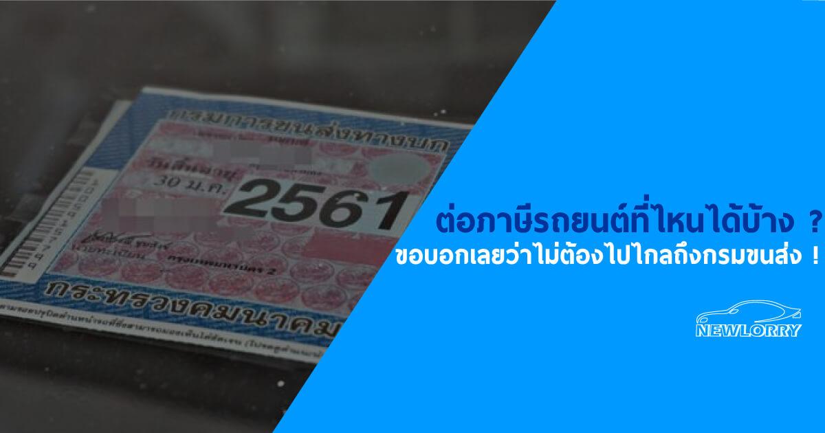 ต่อภาษีรถยนต์ที่ไหนได้บ้าง ใหม่ล่าสุด ปี 2562
