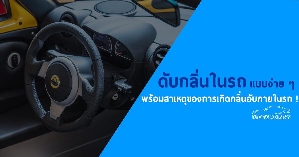 วิธีแก้กลิ่นอับในรถ ดับกลิ่นในรถ ขัดกลิ่นเหม็นอับในรถ