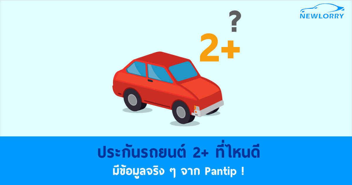 ประกันรถยนต์ 2+ ที่ไหนดี