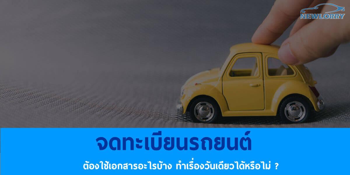 จดทะเบียนรถยนต์ จดทะเบียนรถใหม่