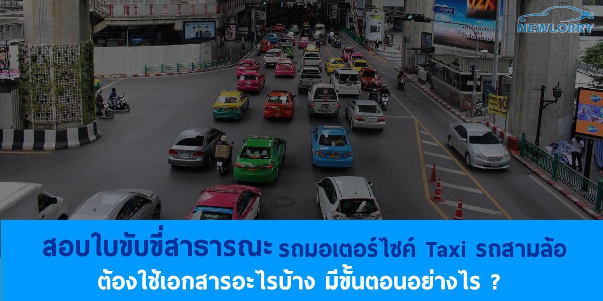 สอบใบขับขี่สาธารณะ รถยนต์สามล้อ รถแท็กซี่ รถมอเตอร์ไซค์