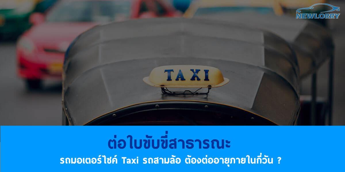 ต่อใบขับขี่สาธารณะมอเตอร์ไซค์ แท็กซี่