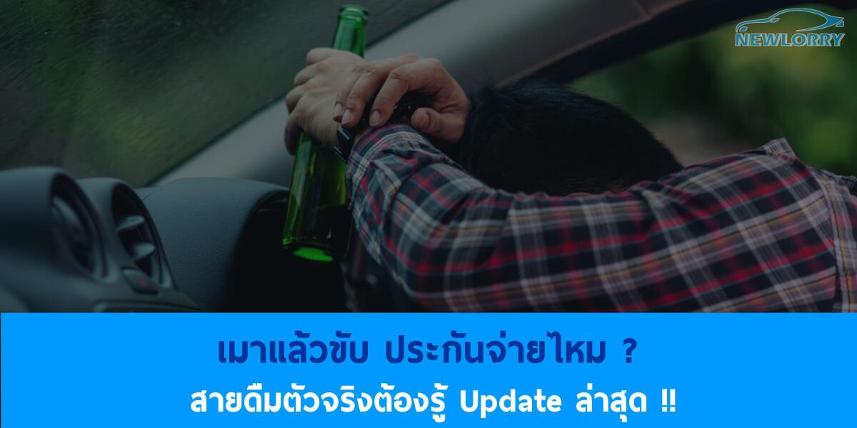เมาแล้วขับรถชน ประกันจ่ายไหม